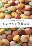 ア・ポワン 岡田吉之のお菓子 シンプルをきわめる