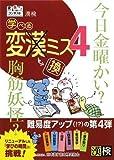 漢検 学べる変換ミス4