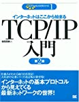 TCP/IP入門  第2版 (ネットワーキング入門)