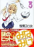 みなみけ 3 (ヤングマガジンコミックス)