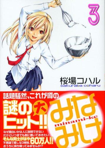みなみけ 3 (3) (ヤングマガジンコミックス)桜場 コハル