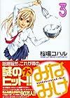 みなみけ 第3巻 2006年11月06日発売