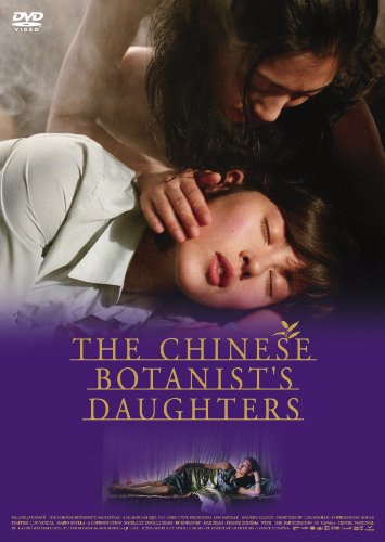 中国の植物学者の娘たち [DVD]