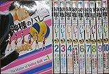 神様のバレー コミック 1-10巻セット (芳文社コミックス)