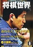 将棋世界 2012年 08月号 [雑誌]