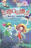 The Spectacular Elfland-Reading Manual for Magic Faries (Chinese Edition)