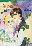 悩める男爵夫人 1 (HQ comics ア 5-4)