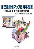 自己組織化マップ応用事例集―SOMによる可視化情報処理