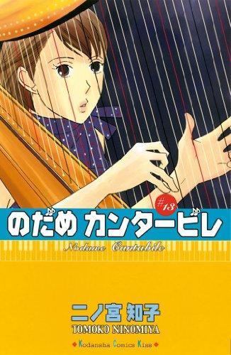 のだめカンタービレ(13) (講談社コミックスKiss (560巻))