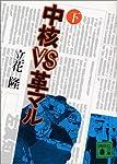 中核VS革マル(下) (講談社文庫)