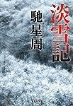 淡雪記 (集英社文庫)