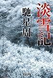 淡雪記 (集英社文庫 は 31-5)