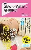 頭のいい子が育つ 超・睡眠法 (Forest2545Shinsyo 100)