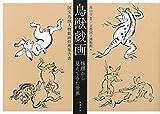 鳥獣戯画 修理から見えてきた世界―国宝 鳥獣人物戯画修理報告書