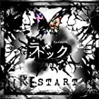 RE:START(�߸ˤ��ꡣ)