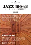 いりぐちアルテス004 JAZZ100の扉  チャーリーパーカーから大友良英まで (いりぐちアルテス 4)