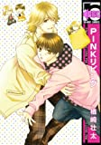 PINKリビング (ビーボーイコミックス) (リブレコミックス)