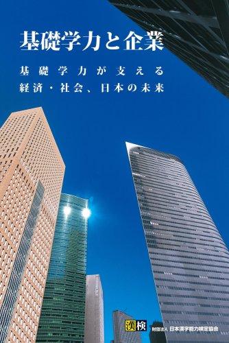 基礎学力と企業-基礎学力が支える経済・社会、日本の未来