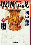 殷周伝説〈5〉謀反人黄飛虎―太公望伝奇 (潮漫画文庫)