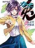 カナ 丹花の闘牌 1 (近代麻雀コミックス)