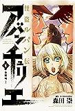 怪盗ルパン伝 アバンチュリエ(5) 奇巌城・下 (ヒーローズコミックス)