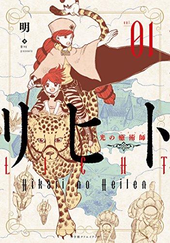 リヒト 光の癒術師-ハイレン-(1) (エッジスタコミックス)