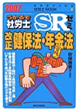 うかるぞ社労士SRゼミ改正健保法・年金法 2007年版 (2007)…