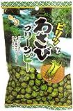 ポッポナッツ わさびグリーンピー 70g×20袋