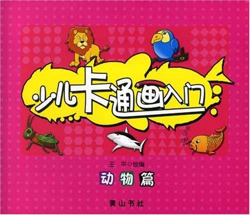 少儿卡通画入门:动物篇图片