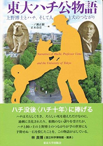 東大ハチ公物語: 上野博士とハチ、そして人と犬のつながり