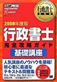 行政書士教科書 行政書士 完全攻略ガイド【基礎講座】 2008年度版