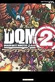 Vジャンプブックス ニンテンドーDS版『ドラゴンクエストモンスターズ ジョーカー2』ランクアップナビゲーター