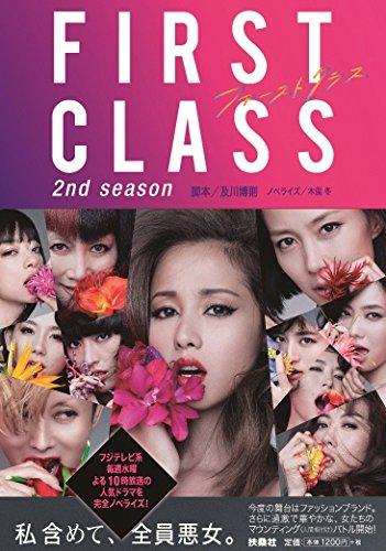 �ե������ȥ��饹 2nd season