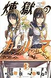 煉獄のカルマ(3) (講談社コミックス)