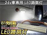 バス トラック LED 路肩灯 SMD 81灯 ゴールド 24v