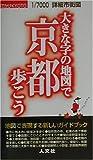 大きな字の地図で京都歩こう (おでかけKYOTO) (商品イメージ)