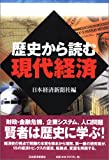 歴史から読む現代経済