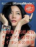 「別冊Korea Movie 1」別冊コリア・ムービー Vol.1 特集「宮廷女官チャングムの誓い」とイ・ヨンエの世界