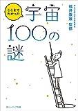 ここまでわかった宇宙100の謎<宇宙100の謎> (角川ソフィア文庫)