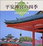 平安神宮の四季―水野克比古写真集 (京・古社寺巡礼)