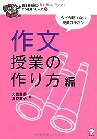 日本語教師の7つ道具シリーズ3 作文授業の作り方編
