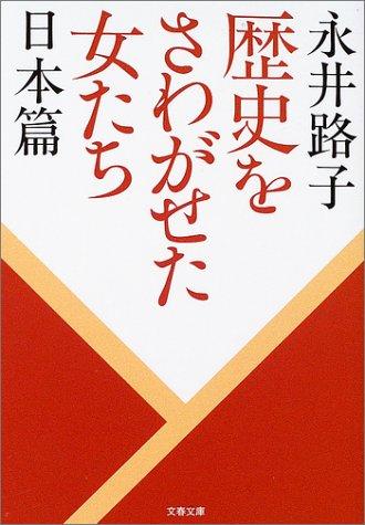 「時の男」の陰に女傑あり! キュウクツな歴史を覆すヒロイン像:『歴史をさわがせた女たち 日本篇』 2番目の画像