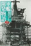 軍艦開発物語〈2〉造船官が語る秘められたプロセス (光人社NF文庫)