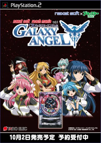 naxat-soft-reachmania-vol-1-cr-galaxy-angel-first-print-limited-editionimport-japonais
