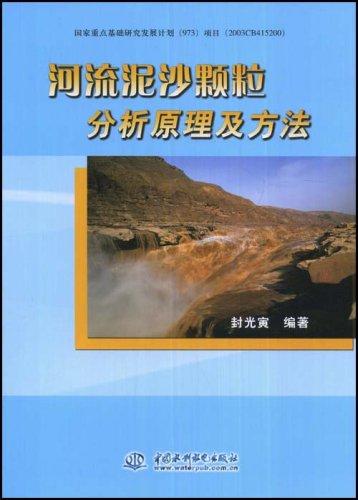 河流泥沙颗粒分析原理及方法 高清图片