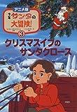 少年サンタの大冒険!のアニメ画像