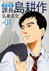 新装版 課長 島耕作 01 (モーニングKC)