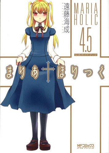 まりあ・ほりっく4.5巻公式ガイドブック (MFコミックス アライブシリーズ)
