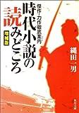 時代小説の読みどころ―傑作・力作徹底案内 (角川文庫)