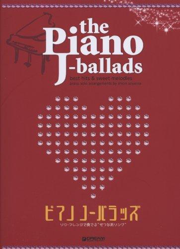 ピアノJ-バラッズ